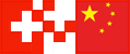 swiss-chinese flag
